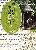 ウィリアム・モリスの庭―デザインされた自然への愛 画像