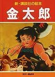 金太郎 (新・講談社の絵本)