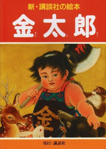 金太郎 (新・講談社の絵本)の詳細を見る