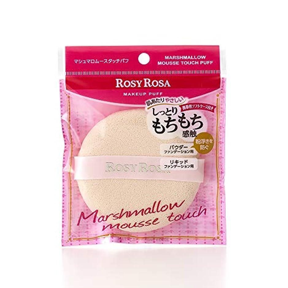 老人鎮静剤妨げるロージーローザ マシュマロムースタッチパフ 1個入り(携帯用ソフトケース付き)