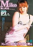 スレスレ限界モザイクで甦る「葉山美湖」 [DVD]