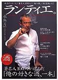 月刊 ランティエ。 2006年 06月号 [雑誌]