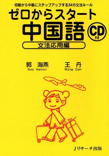 ゼロからスタート中国語 文法応用編の詳細を見る