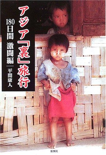 アジア「裏」旅行―180日間激闘編の詳細を見る