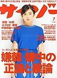 サイゾー 2014年 07月号 [雑誌]