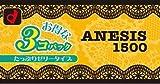 オカモト ANESIS(アネシス) 1500 3P