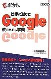 仕事に遊びにGoogle使いたおし事典 (あんしんポータブル)