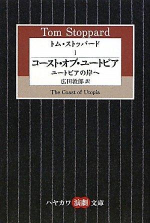トム・ストッパード (1) コースト・オブ・ユートピア――ユートピアの岸へ(ハヤカワ演劇文庫 26)