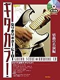 ギターマガジン なりきりギターヒーロー ギタカラ![情熱の名演編](カラオケCD付)