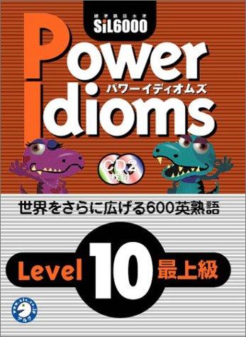 Power Idioms〈10〉