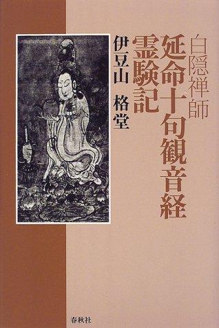 白隠禅師 延命十句観音経霊験記