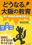 どうなる!大阪の教育―橋下・教育基本条例案を考える