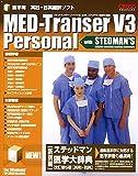 MED-Transer V3 パーソナル with ステッドマン医学大辞典 for Windows