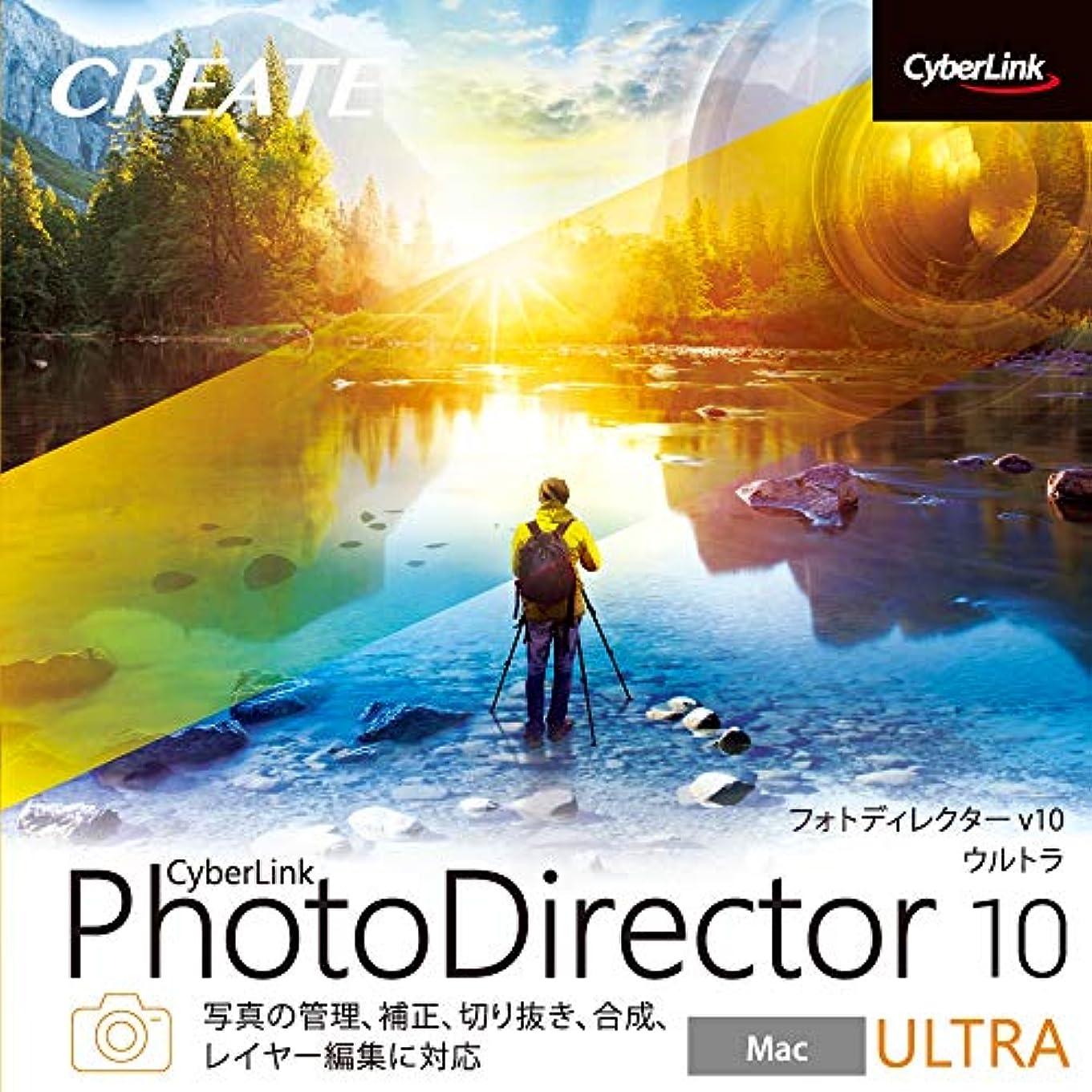 舗装する溶融水曜日PhotoDirector 10 Ultra Macintosh用|ダウンロード版