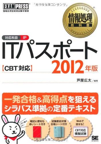 情報処理教科書 ITパスポート CBT対応 2012年版の詳細を見る