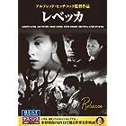 レベッカ アルフレッド・ヒッチコック ローレンス・オリヴィエ ジョーン・フォンテイン CID-5016 [DVD]