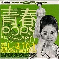 青春POPS'50~'60 悲しき16才