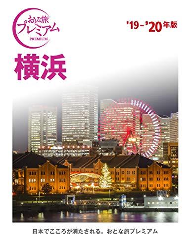 おとな旅プレミアム 横浜 '19-'20年