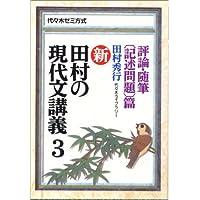 新・田村の現代文講義―代々木ゼミ方式 (3) 評論・随筆〔記述問題〕篇