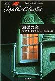 邪悪の家 (ハヤカワ文庫―クリスティー文庫)