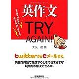 英作文TRY AGAIN!