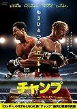 チャンプ [DVD]