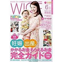 月刊ワイヤーママ徳島版2014年6月号: 妊娠出産でかかるお金、もらえるお金完全ガイド