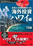 日本人が知らなかった海外投資 ハワイ編