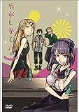 だがしかし 6 (DVD)