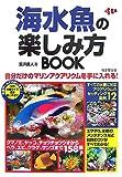 海水魚の楽しみ方BOOK
