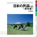 日本の民謡 ベスト(上)東日本編