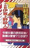 小京都 伊賀上野殺人事件 (ノン・ノベル)