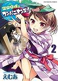 温泉卓球☆コンパニオンズ!(2) (ヤングキングコミックス)