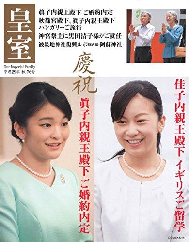 皇室 Our Imperial Family 第76号 平成29年秋号 (お台場ムック)