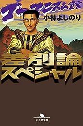 ゴーマニズム宣言 差別論スペシャル (幻冬舎文庫)