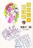 みかん・絵日記 (第6巻) (白泉社文庫)