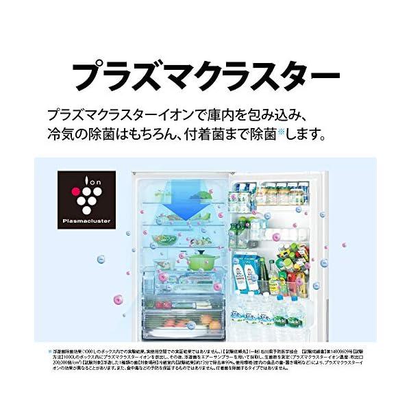 シャープ SHARP プラズマクラスター冷蔵庫...の紹介画像6