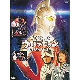 私が愛したウルトラセブン DVD 全2枚【NHKスクエア 限定商品】