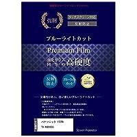 メディアカバーマーケット パナソニック VIERA TH-49DX850 [49インチ]機種で使える【 ブルーライトカット 反射防止 ガラス同等の硬度9H 液晶保護 フィルム 】