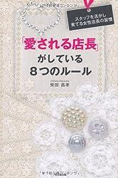 「愛される店長」がしている8つのルール -スタッフを活かし育てる女性店長の習慣- (DO BOOKS)