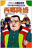 西郷隆盛―官軍の総大将 (学研まんが人物日本史 江戸時代後期)