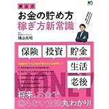 横山式 お金の貯め方稼ぎ方新常識 (エイムック 4251)