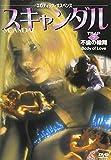 スキャンダル TRAP7 不倫の輪舞[DVD]