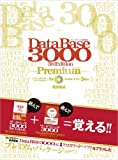 DataBase3000 3rd Edition プレミアム