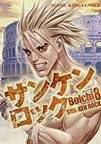 サンケンロック 8 (ヤングキングコミックス)