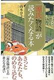 【バーゲンブック】 源氏物語が読みたくなる本