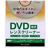 DVD乾式レンズクリーナー SN-LCD02