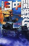 日中開戦6 - 核の脅し (C・NOVELS)