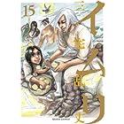 イムリ 15<イムリ> (ビームコミックス)