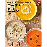 スープと煮込み (主婦の友実用No.1シリーズ)